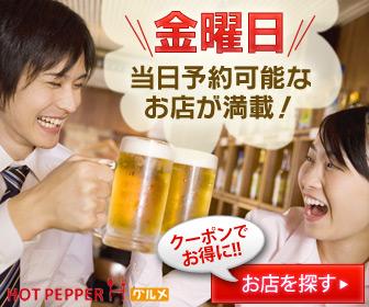 """""""金曜日""""当日予約可能なお店が満載!"""