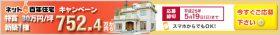ネットde百年住宅のバナーデザイン