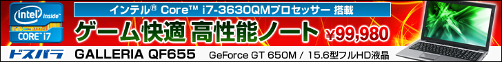 ゲーム快適 高性能ノート ¥99,980