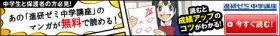 進研ゼミ中学講座 あの進研ゼミ中学講座のマンガが無料で読める!