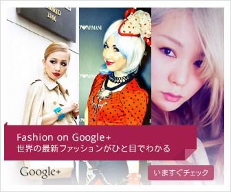 Google+ Fashion on Google+ 世界の最新ファッションがひと目でわかる