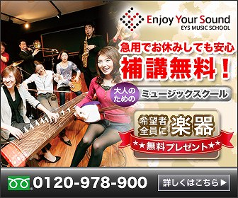 EnjoyYourSound 大人のためのミュージックスクール