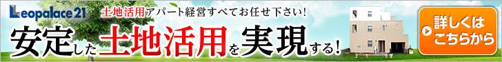 Leopalace21 安定した土地活用を実現する!