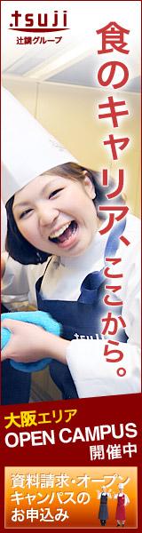 辻鍋グループ 食のキャリア、ここから。大阪エリアオープンキャンパス