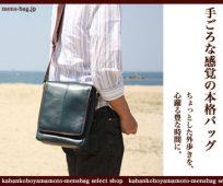 mens-bag.jp 手ごろな感覚の本格バッグ