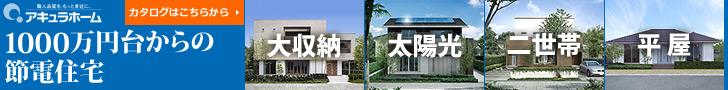 アキュラホーム 1000万円台からの節電住宅