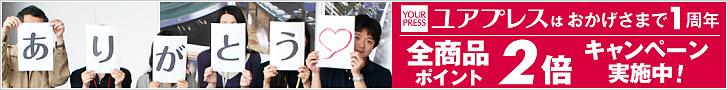 YOUR PRESS 全商品ポイント2倍キャンペーン実施中!
