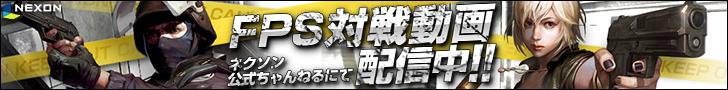 FPS対戦動画配信中!!