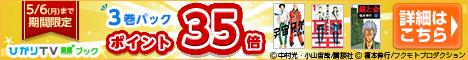 ひかりTVブック 3巻パック ポイント35倍