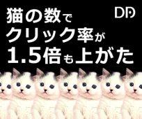 猫の数でクリック率が1.5倍も上がた DA