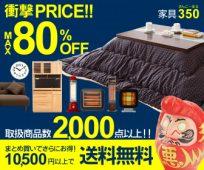 衝撃PRICE!!MAX80%OFF 家具350