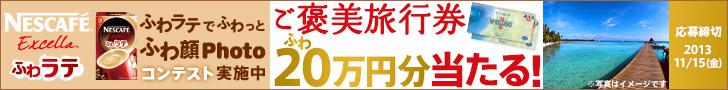 NESCAFE Excella ふわラテ ご褒美旅行券20万円分当たる!