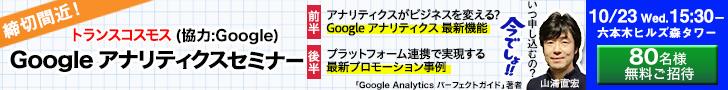 トランスコスモス Google アナリティクスセミナー