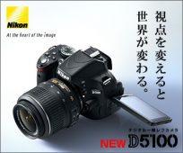 ニコン(Nikon)D5100
