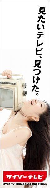 サイゾーテレビ