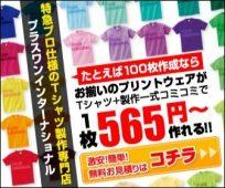 Tシャツ プラスワンインターナショナル