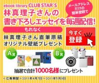 ebook library CLUBSTARS