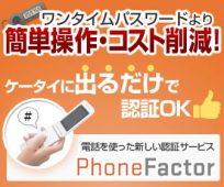 認証サービスPhoneFactor