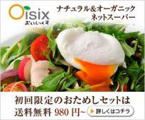 Oisix ナチュラルオーガニックネットスーパー