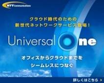 NTT Communications UniversalOne