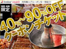 Livedoor COUPON