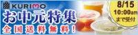 KURIMO(クーリモ)お中元特集2012