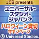 ユニバーサル・スタジオ・ジャパン(R)ハロウィーン貸切キャンペーン