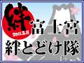 富士宮絆とどけ隊