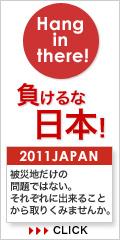 負けるな日本