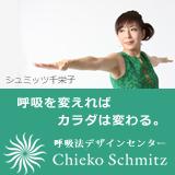 シュミッツ千栄子 呼吸法 デザインセンター