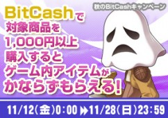 秋のBitCashキャンペーン
