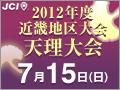 2012年度JCI近畿地区大会天理大会