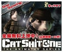 全編無料上映中!CAT SHIT ONE