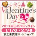 京王百貨店 2013京王のバレンタイン