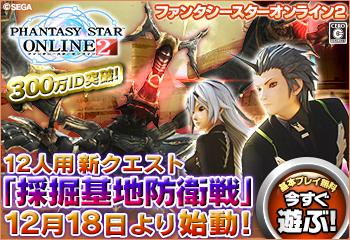 「採掘基地防衛戦」12月18日より始動!PHANTASY STAR ONLINE2