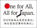 復興支援ポスタープロジェクト One for All, All for Japan.