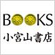 株式会社 小宮山書店
