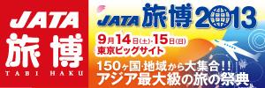 JATA旅博2013