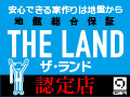 THE LAND認定店