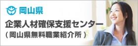 岡山県企業人材確保支援センター