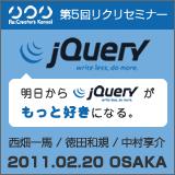 jQueryセミナー