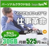 パーソナルクラウド SugarSync