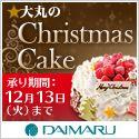 大丸のクリスマスケーキ