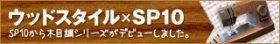 アイシン精機 選べる3色ミシンSP10