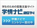 学情ナビ2014