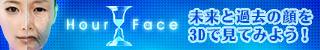 HourFace【auスマートパス】