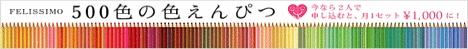 フェリシモ 500色の色えんぴつ