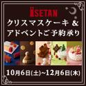 ISETAN Christmas 2012 クリスマスケーキ&アドベントご予約承