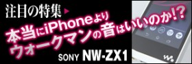 SONY NW-ZX1