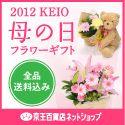 京王百貨店 母の日特集 2012